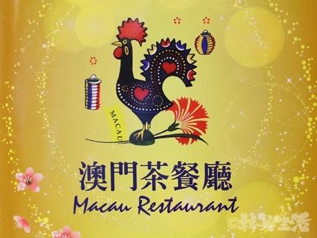 香港 マカオレストラン 澳門茶餐廳 エッグタルト