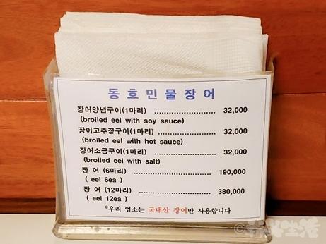 韓国グルメ 韓国風うなぎ 市庁 東湖 ミンムルチャンオ