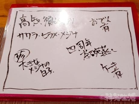 蒲田 蓮沼 会員制 創作料理
