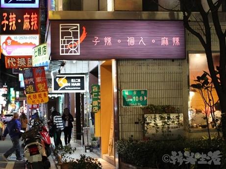 台湾グルメ 台北アリーナ 忠孝敦化 一人鍋 子辣。個人。麻辣 二色鍋 麻辣鍋