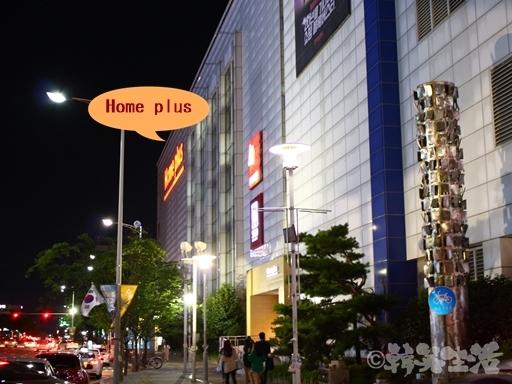 水原 バリューホテル 水原市庁駅 スーパー ホームプラス