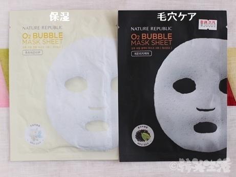 NATURE REPUBLIC 酸素 バブルシートマスク