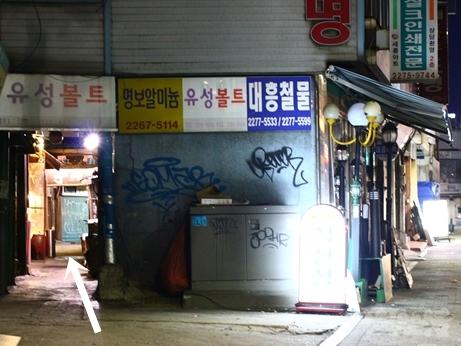韓国グルメ コプチャンチョンゴル ホルモン鍋 うどん 乙支路3街 石山亭 ポックンパプ