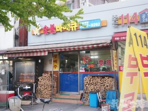 鶏の丸焼き トンタッグイ 永登浦区庁