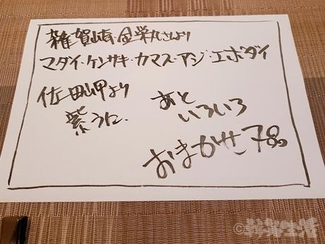 蒲田 グルメ 会員制 創作料理