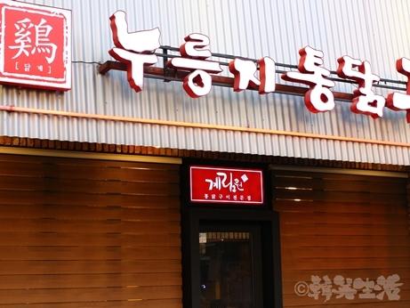 韓国グルメ 鶏の丸焼き 東大門 ケリムウォン ヌルンジ