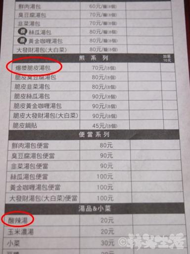 台北 六張犁 上海邵師傅湯包 羽つき