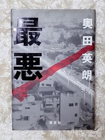 ブックカバーチャレンジ 小説 奥田英朗 最悪