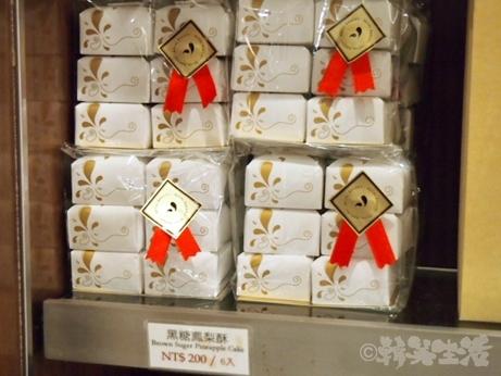 台湾グルメ 台湾土産 パイナップルケーキ 黒糖味 ロイヤルベーカリー ニッコー