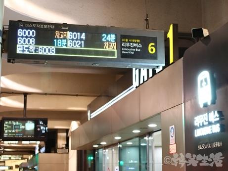 金浦空港 空港バス 時刻表 明洞