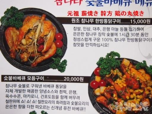韓方 鶏の炭火バーベキュー