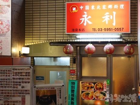 池袋 グルメ 中華料理 永利 人気店 豊洲 六本木
