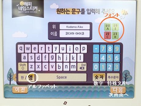 韓国 ソウル ダイソー ネームステッカー シール オリジナル ハングル アルファベット