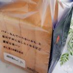 モスバーガー 食パン 高級食パン 予約