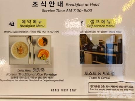 韓国 市庁 ファーストステイ 朝食