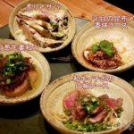 荒木町 四谷 中華料理 遊猿 シャンウェイ 前菜