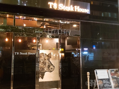 ステーキ 渋谷 T8ステーキハウス T8Steak House