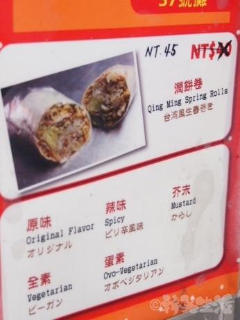台湾グルメ 晴光市場 雙城街夜市 晴光潤餅捲 潤餅