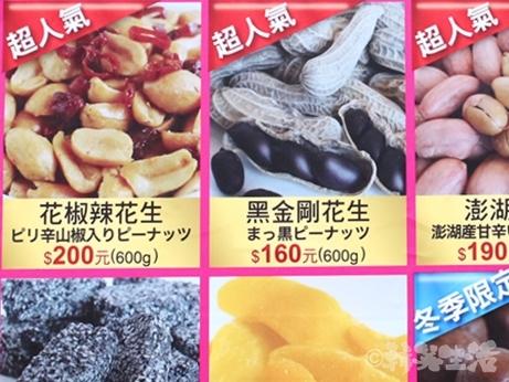 台北 麻辣花生 迪化街 永泰食品