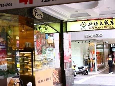 台湾グルメ 台北 パン 神旺ホテル チョコパン 普諾面包坊  Pozzo