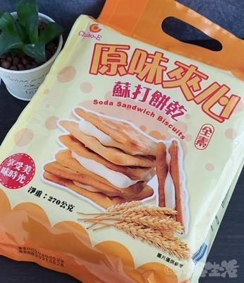 台湾みやげ ヌガーサンド ソーダクラッカー 蘇打餅乾 原味夾心