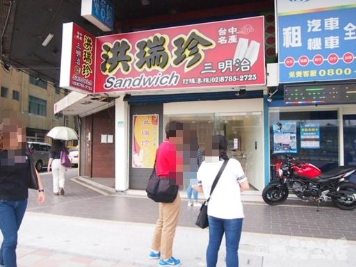 台湾 台北 サンドイッチ 洪瑞珍