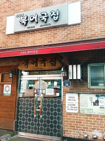 韓国グルメ 朝食 美肌スープ プゴク 明洞 乙支路