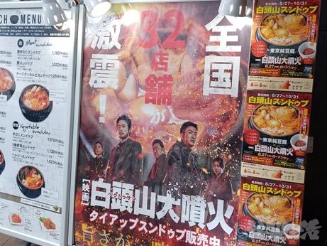 東京純豆腐 スンドゥブ 白頭山 コラボ チゲ