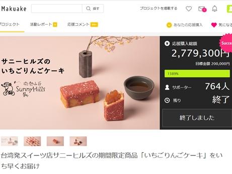 台湾スイーツ パイナップルケーキ サニーヒルズ いちごりんごケーキ マクアケ