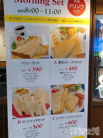 大阪 梅田 喫茶店 モーニング