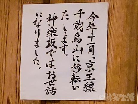 神楽坂 蕎麦 東白庵かりべ 百名店 天せいろ
