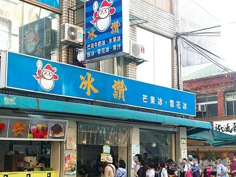 台北 雙連 マンゴーかき氷 冰讃