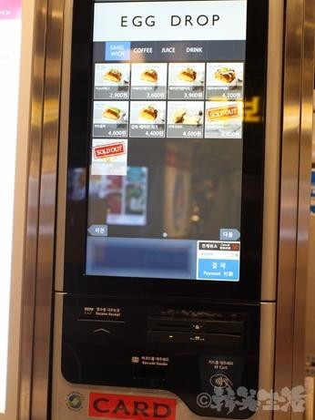 韓国グルメ トースト エッグドロップ EGGDROP 券売機