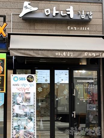 韓国 朝食 清潭 芸能人 魔女キンパ 海苔巻き キムパ