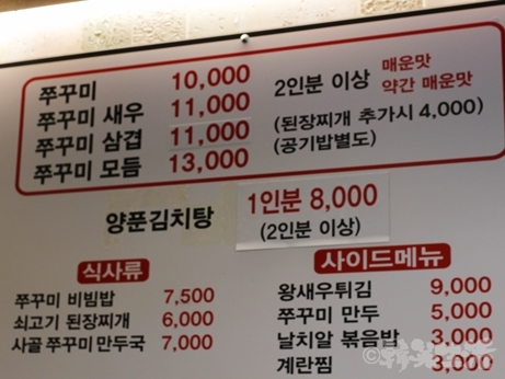 韓国グルメ ソウル 東大門 チュクミサムギョプ イイダコ サムギョプサル