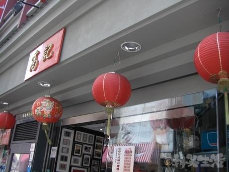 台湾 小籠包 高記 閉店