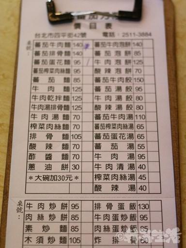 台湾グルメ 甘記蕃茄刀削麺 松江南京 メニュー