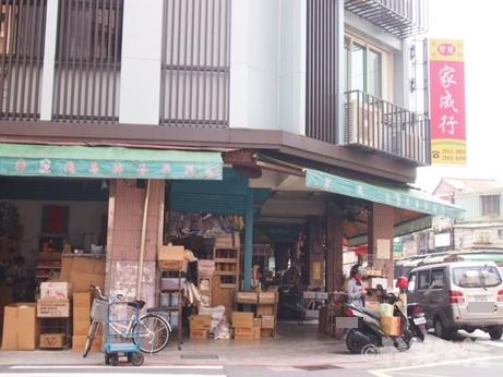 台北 迪化街 家成行 メンマ