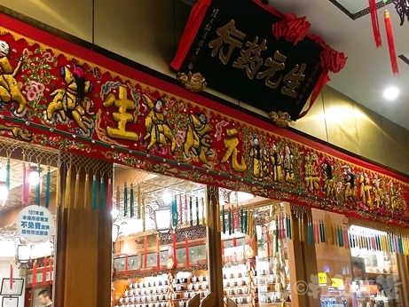 湾 台北 台湾コスメ 真珠パック 迪化街