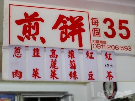 台湾グルメ 阿源煎餅 蘿蔔絲餅 大根 揚げ餅 松江南京 中山