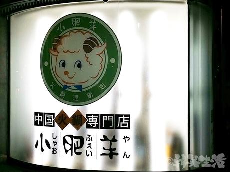 赤坂 火鍋 小肥羊 芸能人