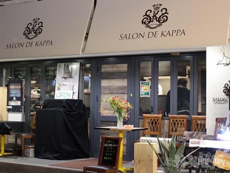 麹町 グルメ サロン・ド・カッパ イタリアン カレー ディナー