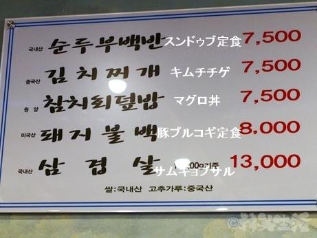 ソウル 孔徳 麻浦 キサ食堂 運転手 24時間 メニュー