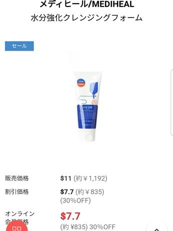 韓国コスメ MEDIHEAL メディヒール 洗顔フォーム クレンジングフォーム 免税店