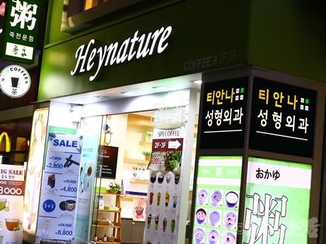 韓国コスメ Heynature ヘイネイチャー 植物 ドクダミ 明洞