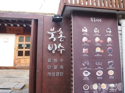 韓国 三清洞 北村ピンス かき氷