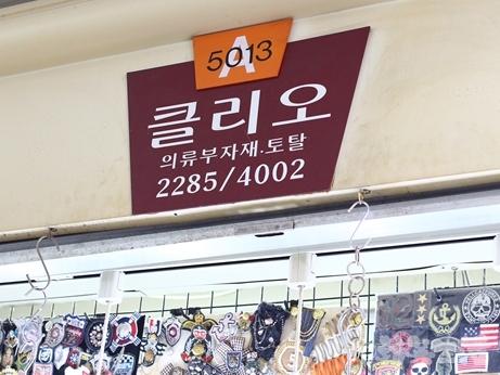 ソウル 東大門総合市場 Supreme キーホルダー