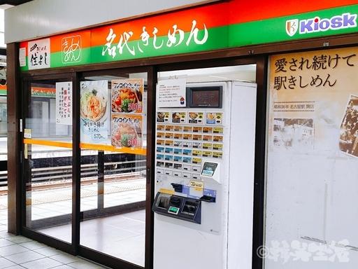 名古屋 住よし 名駅 きしめん