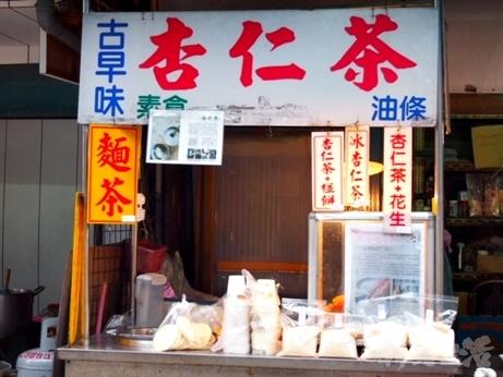 台湾スイーツ 台北 杏仁茶 迪化街 永昌傳統豆花店