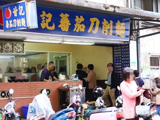 台湾グルメ 甘記蕃茄刀削麺 松江南京